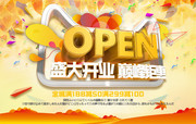 open开业活动海报